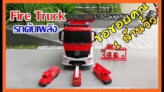 เด็กเล่นรถ   แม่รถดับเพลิง ลูกรถดับเพลิง ช่วยดับไฟ : Mamy and Baby Fire Truck co working  Toy Car