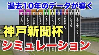 2018年神戸新聞杯シミュレーション過去10年データ競馬予想