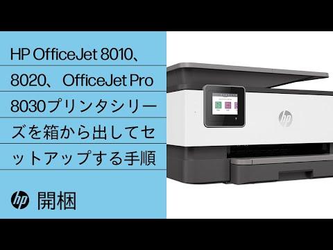 HP OfficeJet 8010、8020、OfficeJet Pro 8030プリンタシリーズを箱から出してセットアップする手順