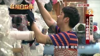 0128台灣向錢衝》PART3(台灣制服解禁 60年老廠翻轉)