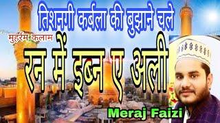 Tishnagi karbala ki bujhane chale rann me ibne ali| with lyrics