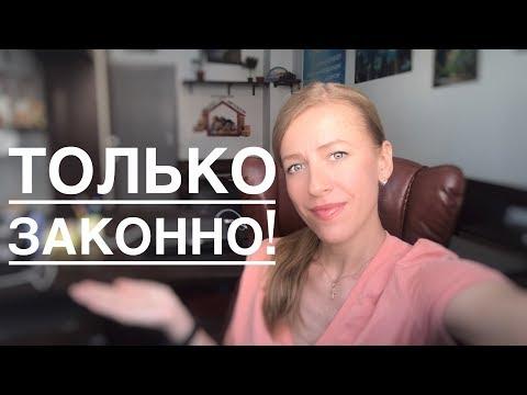 """Хочу """"обналичить"""" материнский капитал! // ЭТО ЗАКОННО?"""