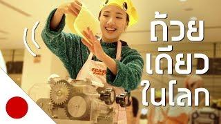 รู้แล้วทำไมเส้นมันเค็ม 5555+【Nissin Cup Noodle Museum】