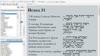 ПОНЯТЬ СУТЬ библейских слов | Программа ЦИТАТА