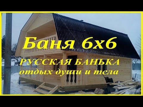 Обзор бани из бруса 6х6