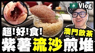 【Vlog】澳門飲茶...超!好!食!💜紫薯流沙煎堆!🇲🇴