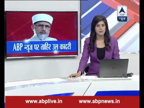 Live Interview of Dr Tahir ul qadri at Indian news channel ABP NEWS 17.03.2016
