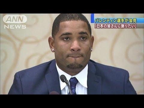 保釈から一夜明け バレンティン選手が会見(14/01/17)
