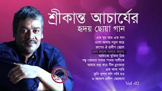 শ্রীকান্ত আচার্যর বাছাইকৃত সেরা বাংলা গান    Best of Srikanto acharya    Bangla Gaan