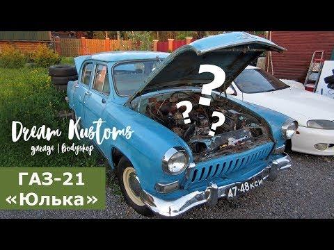 Ремонт ГАЗ 21 Волга | Сборка двигателя | Заведется ли?! | Часть 2