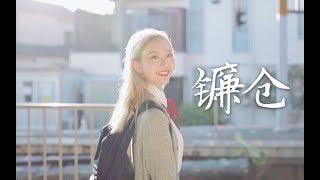 vlog | 穿JK制服去镰仓,假装赤木晴子之旅~~