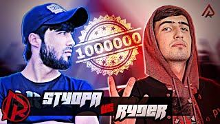 Видео battle Ryder vs  Styopa (RAP.TJ)