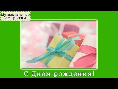 Музыкальная открытка С Днем рождения!