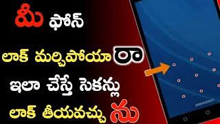 How To Unlock Forgotten Pattern Lock In Telugu 2020 | forget mobile pattern lock how to unlock
