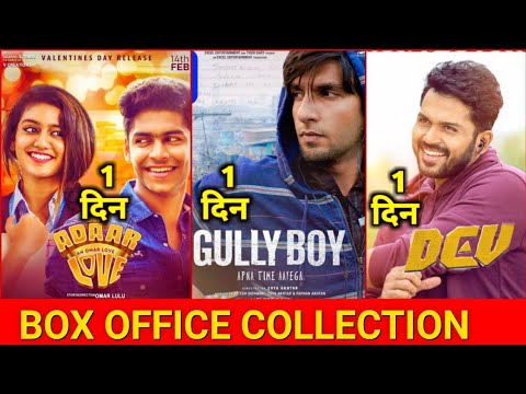 Box Office Collection Gully Boy Day 1, Oru Adar Love Collection, Dev Box office collection 1st Day