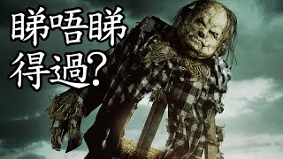 《講鬼故》Scary Stories to Tell in the Dark 睇唔睇得過? (2019)