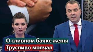 Униженный Муж Скабеевой трусливо молчал и не смог защитить ее честь