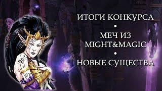 Геройские Новости - Пятый Выпуск