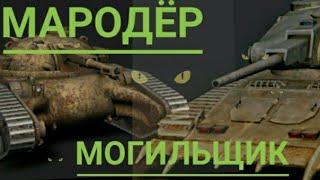 Wot blitz ТТХ Могильщика и Марадёра