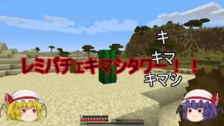 【ゆっくり実況】吸血鬼姉妹が行く紅魔館修復記 Part5