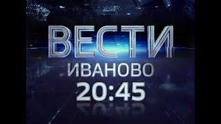 ВЕСТИ ИВАНОВО 20 45 от 10 08 18