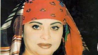 تحميل اغاني لطيفة رأفت - نزعل نزعل (من أغاني رفاقة عُمر) / Latifa Raaft - Nzaal Nzaal MP3