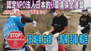 未来へつなぐ水辺環境保全保全プロジェクト 「STOP!マイクロプラスチック茨城県支部 清掃活動報告」 Go!Go!NBC