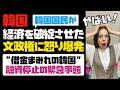 お金を借りれなくなった韓国国民が文政権に怒り爆発!!借金まみれの韓国。韓国の銀行が融資の一部停止と制限する緊急事態。
