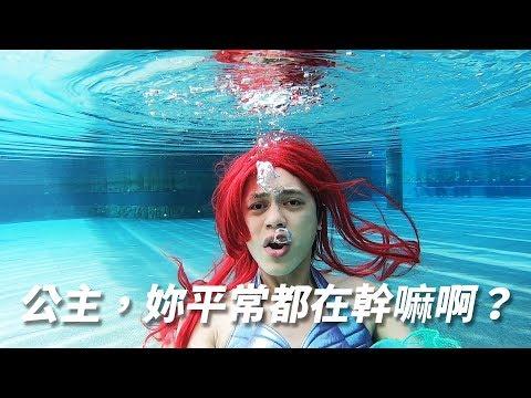 HowFun / 公主,妳平常都在幹嘛啊?小美人魚硬要在水中唱歌。