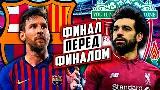 Барселона - Ливерпуль | Лучшая пара 1/2 финала Лиги Чемпионов | История + превью