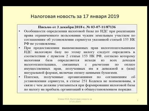 17012019 Налоговая новость об обложении доходов по соглашению о сервитуте / land easement