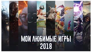 Мои Любимые Игры 2018 Года