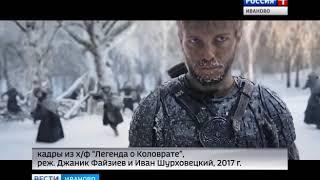 ПРЕМЬЕРА ФИЛЬМА ЛЕГЕНДА О КОЛОВРАТЕ