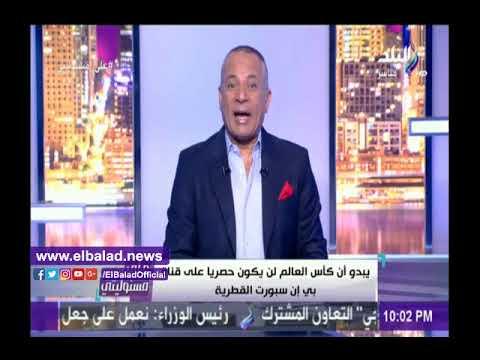 Download صدى البلد | أحمد موسى : كأس العالم لن يكون حصريًا على القنوات القطرية HD Mp4 3GP Video and MP3