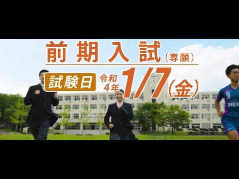 テレビCM(前期入試)