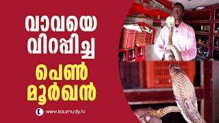 Wow ! 5 Year old Female Cobra Stuns Vava Suresh | Snake Master