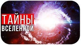 Какие тайны скрывает вселенная? В поисках ответов (Документальные фильмы 2018 National Geographic)