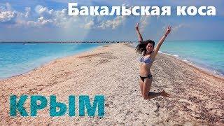 Крым, Бакальская коса. Так ли прекрасна, как о ней говорят?