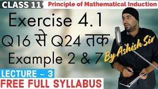 Principle of Mathematical Induction Class 11 Maths Exercise 4.1
