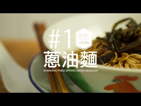 , title : 'How to cook Shanghai Fried Spring Onion Noodles GvA #1
