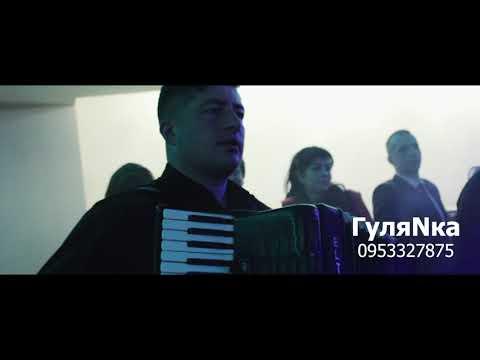 гурт ГуляNка, відео 6