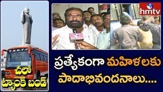ప్రత్యేకంగా మహిళలకు పాదాభివందనాలు : RTC JAC Ashwathama Reddy | Chalo Tank Bund | hmtv Telugu News