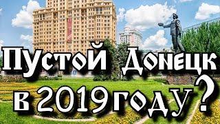 Пустой Донецк в 2019. Донбасс реалии 2019