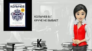 Обзор книги: Круче не бывает, автор - Колычев В.Г. фото