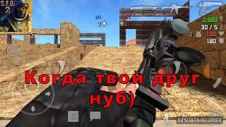 Когда твой друг нуб) (Special Forces Group 2)