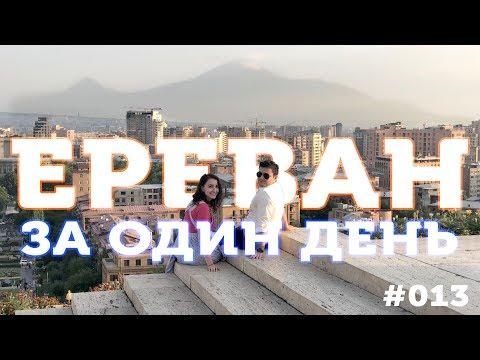 ЧТО ПОСМОТРЕТЬ В ЕРЕВАНЕ - ТОП 10 мест / Понаехали в ЕРЕВАН / travel show