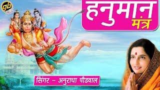 HANUMAN MANTRA | Singer - Anuradha Paudwal | Anmol Bhajan