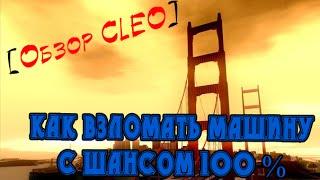 !# [CLEO #1] Как взломать машину отмычкой с шансом 100% на Diamond RP.