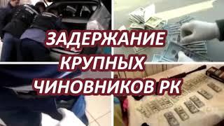 ЗАДЕРЖАНИЕ КРУПНЫХ КАЗАХСТАНСКИХ ЧИНОВНИКОВ!!!