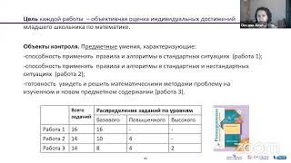 Дифференцированный подход к обучению математике в учебниках под ред. В.А. Булычева